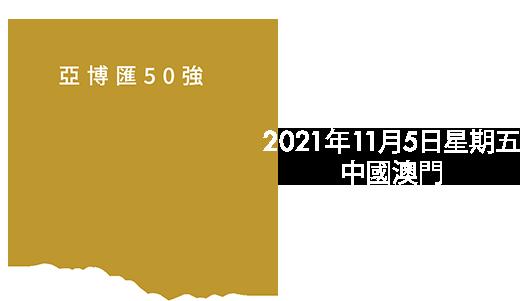 「亞博匯50強」 Logo